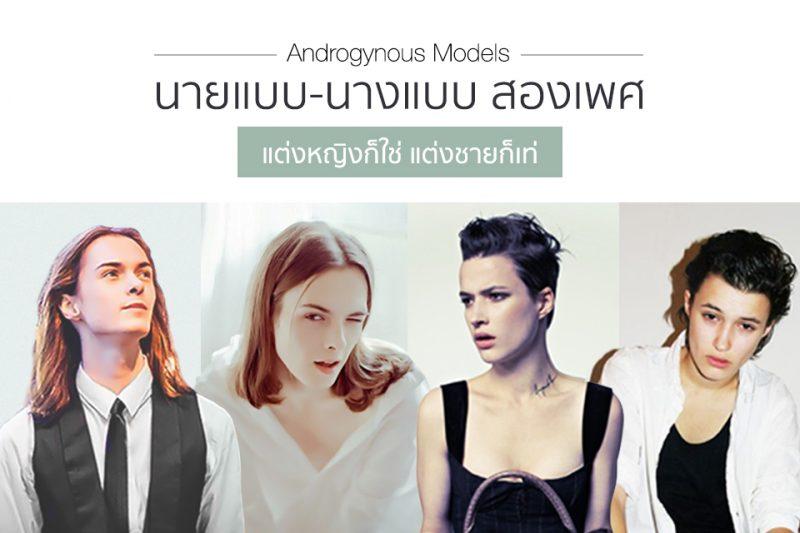 แฟชั่น Androgynous Models